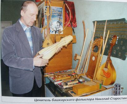 Старостин Николай