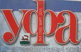журнал Уфа